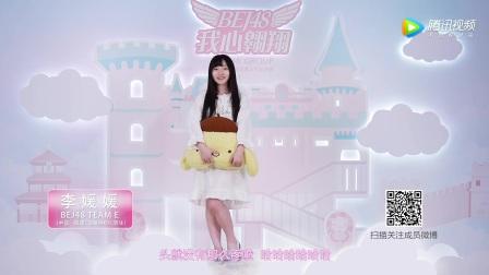 "BEJ48李媛媛""My heart soars""SNH48第四届偶像人气年度总决选拉票宣言"