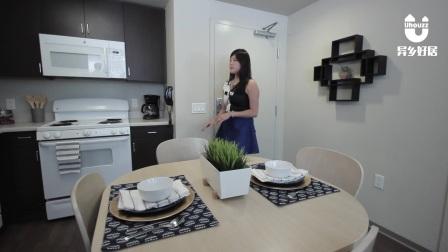 异乡好居[小居看房记-洛杉矶租房]留学生公寓 University Gateway