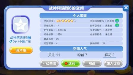 QQ游戏之蛇蛇争霸 全新大乱斗模式1V3 哇竟然有老虎机?