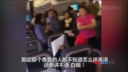 """美国老人上海机场辱骂华人""""白痴"""" 被请下飞机"""