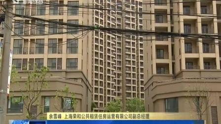 上海:首次推出562套内环内公租房 四季度迎首批入住者 21点新闻夜线 20170523
