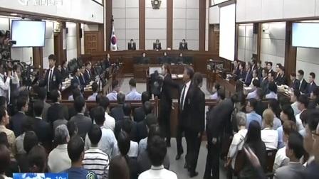 韩国:朴槿惠受贿案首次公审 闺蜜重逢形同陌路 21点新闻夜线 20170523
