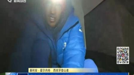 速登珠峰:26小时完成登顶! 21点新闻夜线 20170523