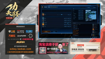 5月23日功夫杯2017超级联赛第1轮(4) Silky(Z) vs Cyan(P)