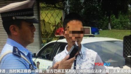 成都的哥醉驾遇查车掉头就跑 被刑拘面临终身禁驾营运车辆