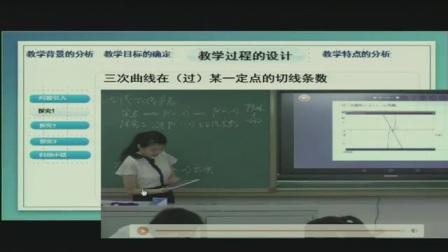 中學數學高二《利用導數研究三次曲線的切線條數》說課 北京謝英(北京市首屆中小學青年教師教學說課大賽)