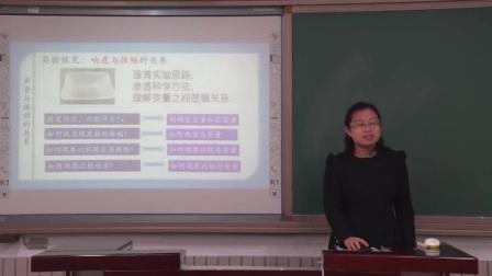 中学物理八上《声音的特性》说课 北京莫亚男(北京市首届中小学青年教师教学说课大赛)