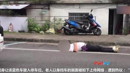 """老人平躺地上抢停车位:""""不然找警察来啊!"""""""