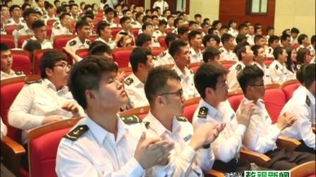 """金永兴书记开讲上海海事大学""""走向深蓝""""思政大课堂第一讲"""