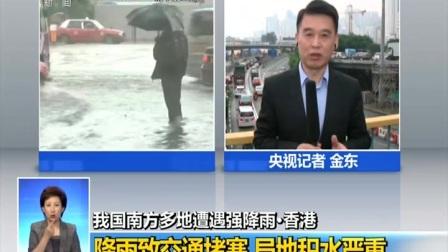 发布黑色暴雨警告 全港学校停课 170524