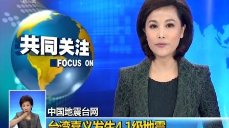 中国地震台网 台湾嘉义发生4.1级地震 170524