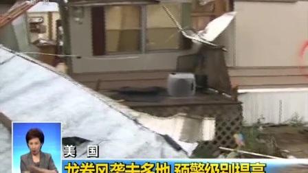 美国 龙卷风袭击多地 预警级别提高 170524