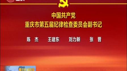 重庆市第五届纪律检查委员会书记名单 重庆新闻联播 170524