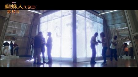 漫威【蜘蛛人_ 返校日】HD最新中文正式電影預告 #3