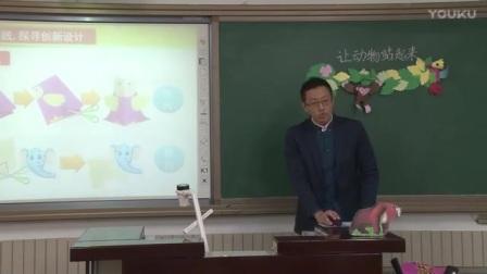 """小学美术一年级《让动物站起来》说课视频,北京市中小学第一届""""京教杯""""青年教师教学基本功展示活动"""