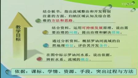 """高二地理《区域的整治与开发》说课视频,北京市中小学第一届""""京教杯""""青年教师教学基本功展示活动"""