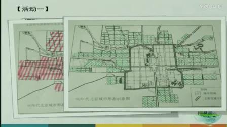 """高一地理《交通方式和布局变化对城市形态的影响》说课视频,北京市中小学第一届""""京教杯""""青年教师教学基本功展示活动"""