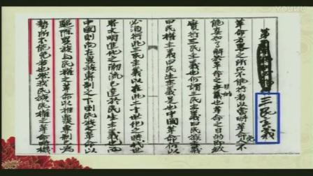 """八年级历史上册《激荡中国:辛亥革命》说课视频,北京市中小学第一届""""京教杯""""青年教师教学基本功展示活动"""