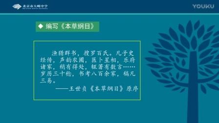 """高二历史《杰出的中医药学家李时珍》说课视频,北京市中小学第一届""""京教杯""""青年教师教学基本功展示活动"""
