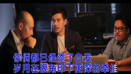 宋沛江 - 爸爸妈妈|壹字唱片KTV新歌推荐
