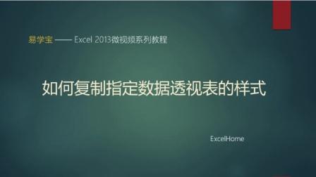 「数码荔枝 x ExcelHome」Office 从入门到进阶 视频教程 试看