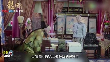 龙珠传奇:杨紫深入清宫遭众人爱恋