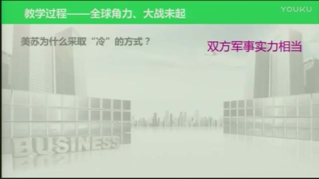 """高一历史《两极对峙格局的形成》1234cc天空彩票同行i,北京市中小学第一届""""京教杯""""青年教师教学基本功展示活动"""