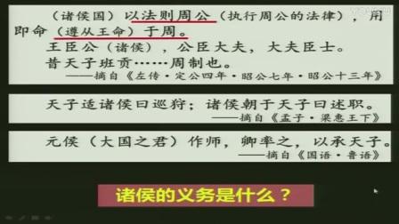 """高一历史《西周的政治制度》说课视频,北京市中小学第一届""""京教杯""""青年教师教学基本功展示活动"""