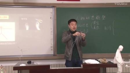 """高一美术《人物动态雕塑》说课视频,北京市中小学第一届""""京教杯""""青年教师教学基本功展示活动"""