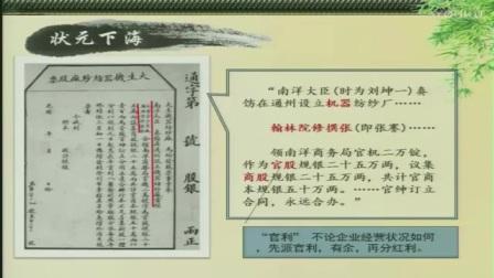 """七年级历史下册《回望张謇》说课视频,北京市中小学第一届""""京教杯""""青年教师教学基本功展示活动"""