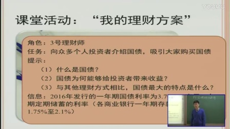 """高一品德《投资理财的选择》说课视频,北京市中小学第一届""""京教杯""""青年教师教学基本功展示活动"""