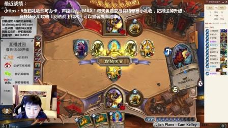 【啦啦啦炉石传说竞技场310】11张剑龙骑术的可怕!
