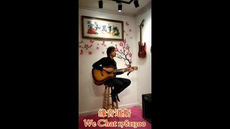 吉他教学弹唱  孙耀威 爱的故事 (上集)-(Cover by 缘音道斯