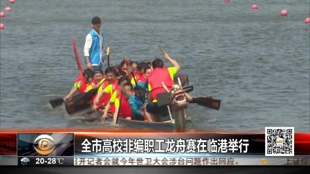 上海市第八届教工运动会首届非编职工龙舟赛在上海海事大学隆重举行