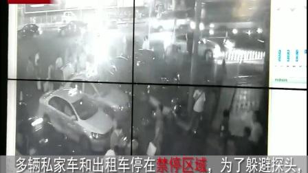 """""""老司机""""北京南站违停  新增执法探头抓现形"""