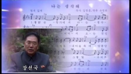명곡들과 함께 빛나는 종군작가의 삶 -김일성상계관인 김정훈-