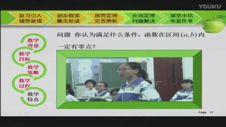 高一数学《方程的根与函数的零点》说课视频,北京市首届中小学青年教师教学说课大赛