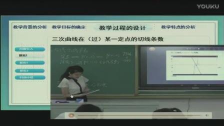 高二数学《利用导数研究三次曲线的切线条数》说课视频,北京市首届中小学青年教师教学说课大赛