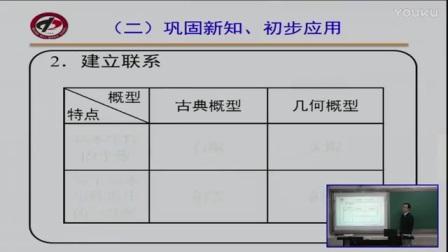 高一数学《几何概型及其应用》说课视频,北京市首届中小学青年教师教学说课大赛