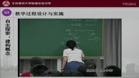 高一数学《任意角的三角函数》说课视频,北京市首届中小学青年教师教学说课大赛