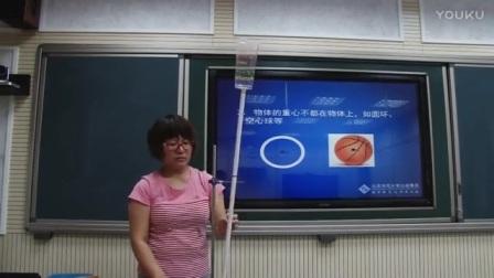 北师大版物理八年级《重心》微课视频,张文娟,2016年微课评比活动一等奖