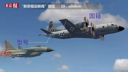 美机香港东南空域侦察 3D揭秘中方军机咋维护主权