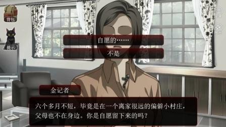 五歌的橙光小游戏→篱笆庄秘闻P3——精神崩溃