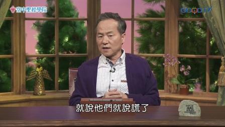 空中聖經學院~馬太福音(34)震動之後