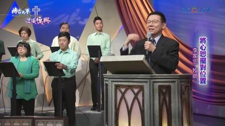 禱告大軍迎接復興2017-5-29~將心思擺對位置