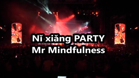 Mr Mindfulness - Ni xiang PARTY