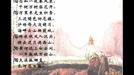 高三语文《明月古今伴烽烟 醉卧沙场看征云――边塞诗鉴赏》微课视频