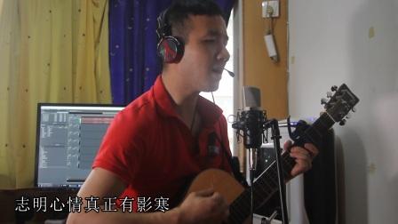 《志明與春嬌》吉他弹唱-by pevin.C
