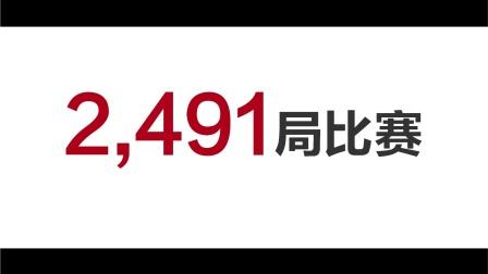 2016-2017NSL总决赛预告片