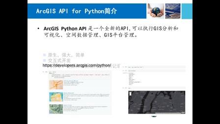 6月6日《ArcGIS Python开发进阶》